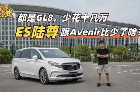 都是GL8,少花十几万 ES陆尊跟Avenir比少了啥?