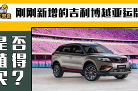 自主紧凑SUV 吉利博越推出亚运版车型 它是否值得购买呢?