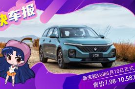 新宝骏Valli6月10日正式上市 售价7.98-10.58万