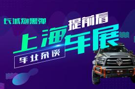 上海车展提前看:长城炮黑弹来袭,外形炫酷,配置更丰富?