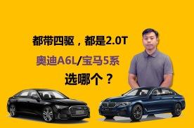 都是2.0T+四驱,A6L和5系的这两个配置,选谁更合适