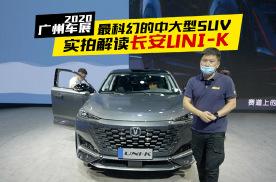 2020广州车展,长安UNI-K首发亮相,都有哪些亮点