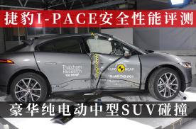 捷豹I-PACE安全性能评测 豪华品牌纯电动中型SUV碰撞
