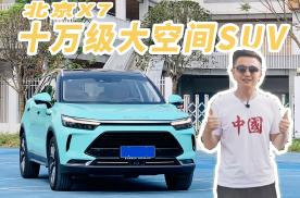 毕业季个性首选:北京X7,十万级大空间SUV