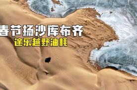 途乐沙漠越野油耗是怎么样的?