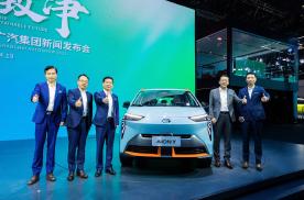 """""""10万级科技头等舱""""AION Y上海车展上市,补贴后售价1"""