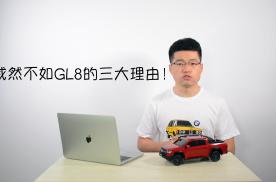 上汽大众威然不足以竞争GL8的三大理由?