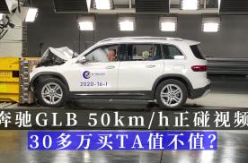 奔驰GLB时速50公里正碰视频首次曝光 30多万买TA值不值