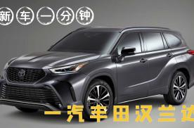 一汽丰田汉兰达要来了,海外版原汁原味引入,广丰还敢加价吗?