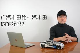 广汽丰田的车比一汽丰田的车好吗?