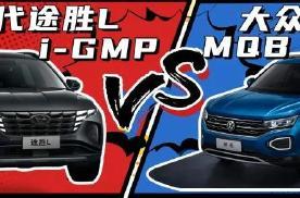 现代i-GMP平台:不做下一个MQB,要做更强的自己