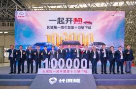 打赢中国,走向全球!长城炮一周年第十万辆在重庆智慧工厂下线