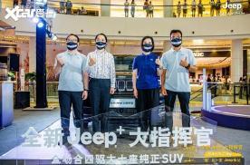 23.98万起售 全新Jeep+大指挥官广州上市
