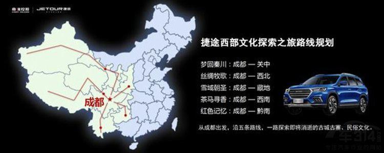 捷途西部文化探索之旅第一站-色尔古藏寨探秘归来!