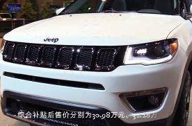 Jeep指挥官插电混动版30.98万起 百公里1.6L油耗