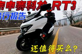 2021年这辆大踏板摩托还值得买么?宗申赛科龙RT3骑行报告