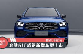 【天天资讯】售59.88万元,奔驰GLC轿跑新增车型上市