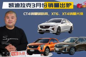 凯迪拉克3月销量:CT4销量破新高,XT6、XT4销量大涨
