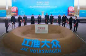 中国汽车品牌江淮汽车深化合作开放,开创融合发展新模式
