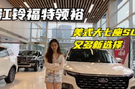 探店江铃福特领裕,美式大七座SUV又多一个新选择