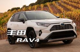 全新丰田RAV4,空间大动力足配置高,长得也更好看了