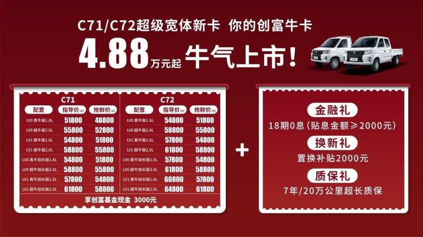 2.0L发动机,货箱9426L,东风小康微卡4.88万起售
