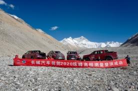 2020珠峰高程测量登顶成功,长城炮越野皮卡预售价16