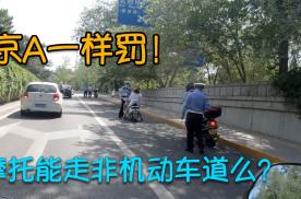 骑京A一样要罚!在北京摩托车能走非机动车道么?