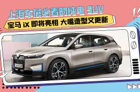 上海车展必看的纯电SUV:宝马iX即将亮相,大嘴造型又更新