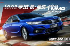 售价13.99-16.69万元 东风Honda享域锐·混动