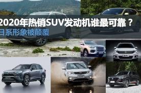 2020年热销SUV发动机谁最可靠?日系车形象被颠覆!