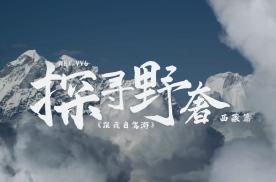 """《跟我自驾游微电影》WEY VV6""""探寻野奢之旅""""第三部"""