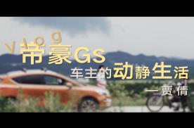 帝豪GS车主vlog——动静生活