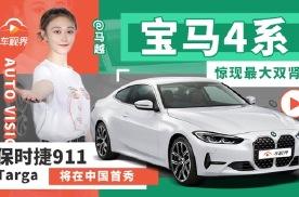 911 Targa将在中国全球首秀,宝马4系惊现最大双肾