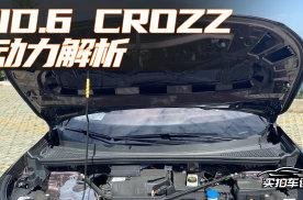 ID.6 CROZZ之动力解析