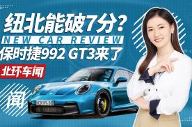纽北圈速能破7分?全新一代保时捷911 GT3厉害在哪?