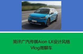 Vlog微聊车——简评广汽传祺Aion LX设计风格