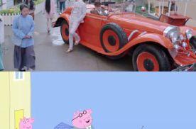 明星座驾曝光?小猪佩奇引领时代潮流,邓伦是你的车吗?