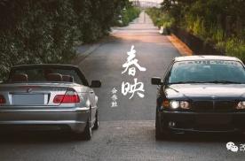 两辆不同的宝马E46,硬顶与敞篷你更爱哪个?