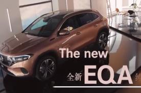 EQA全球首秀,外观动力远超预期