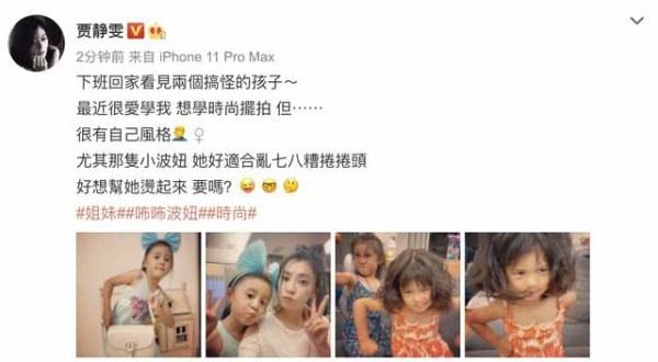 贾静雯晒两个女儿模仿自己时尚摆拍,波妞变卷发-爱卡汽车爱咖号