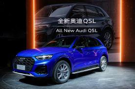 独家:一汽-大众奥迪新款Q5L疑似售40.04-47.8万元