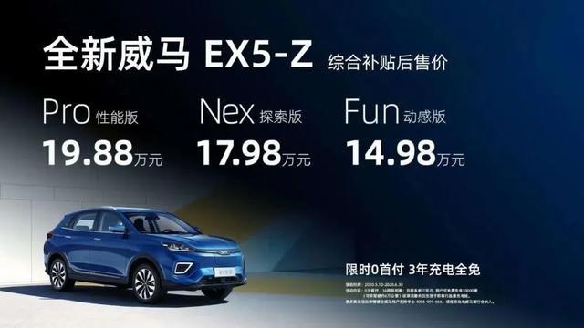 起售价14.98万元,综合续航520km,威马EX5-Z刚上市就成爆款
