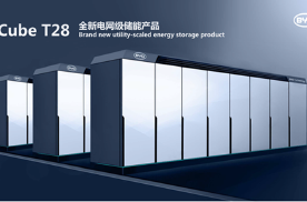 比亚迪全新BYD Cube储能系统发布 明年将搭载刀片电池