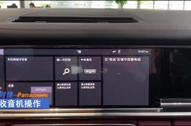 保时捷Panamera 多媒体系统 收音机操作