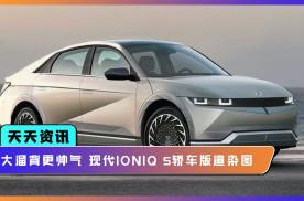 【天天资讯】大溜背更帅气 现代IONIQ 5轿车版渲染图