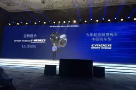 本田1.5L i-MMD混动系统即将到来