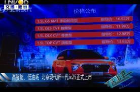 高智能、低油耗  北京现代新一代ix25正式上市!