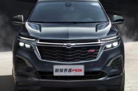 2.0T+9AT 新款雪佛兰探界者RS将于北京车展亮相