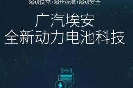 广汽1000km续航遭打脸官方回应:快充、便宜、安全不能共存